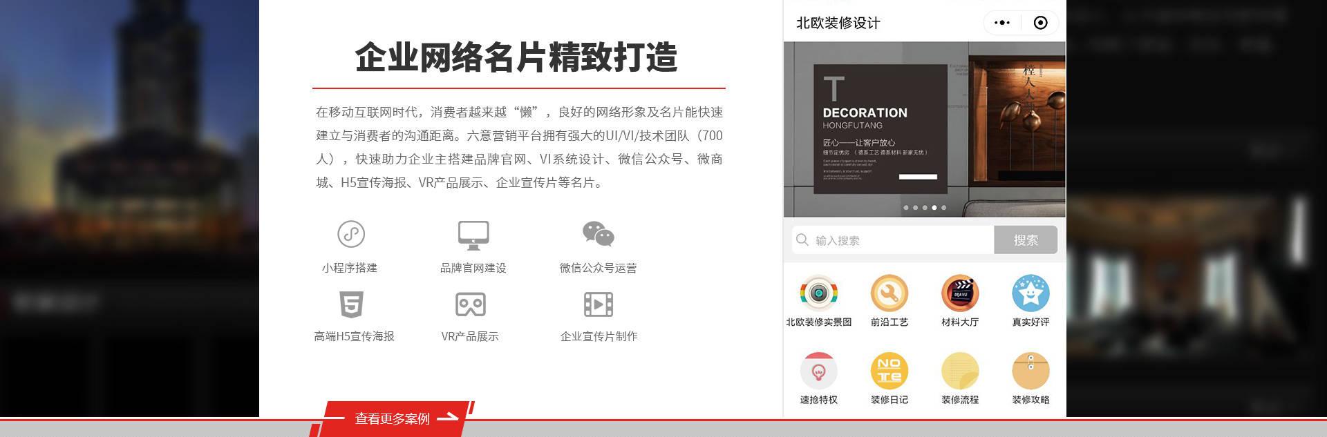 六意科技是专门做佛山推广营销外包的网络公司